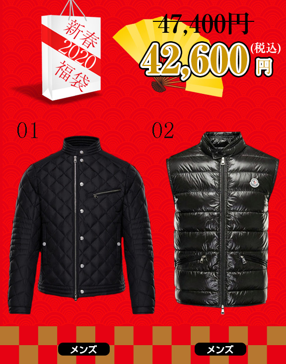 Hot Moncler 【2018 VALUE SPREE】 Package Deals 05